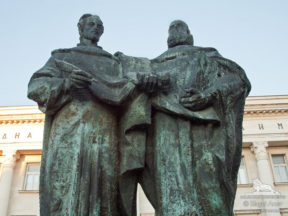 Български паметници - Св. св. Кирил и Методий